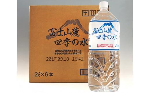 No.008 富士山麓 四季の水 2L(6本入)×3ケース / ミネラルウォーター 飲料水 軟水 天然水 山梨県