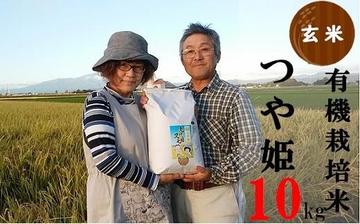 九代目又七の【玄米】有機つや姫10kg