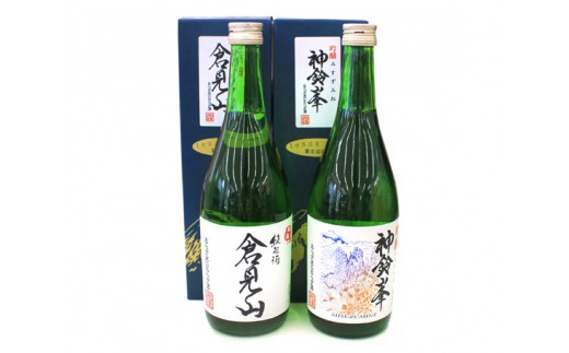 No.029 おらが米のおらが酒 純米酒 倉見山、吟醸 神鈴峯 / お酒 日本酒 地酒 山梨県
