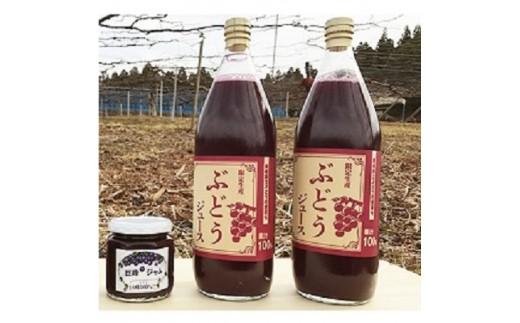 岡崎駒立ぶどうジュース&ジャムセット【1200356】
