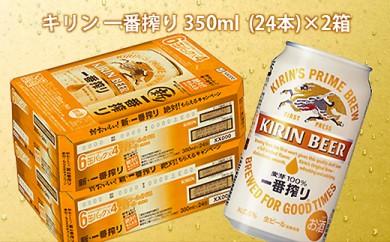 キリン一番搾り生ビール<北海道千歳工場産>350ml(24本) 2ケース