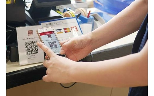 【使い方②】加盟店にあるQRコードを読取り、代金を入力し決済する