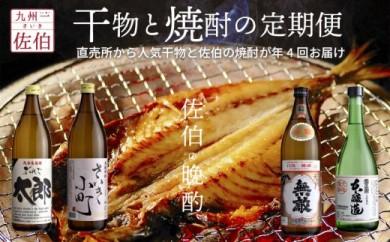 【干物と焼酎の定期便】☆海の直売所☆人気干物と佐伯の焼酎が年4回届く