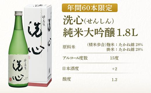 洗心(せんしん)純米大吟醸1.8L【朝日酒造】