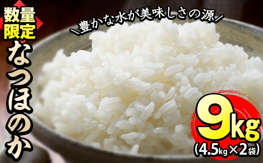 a3-005 【米の匠】川崎さん自慢のなつほのか