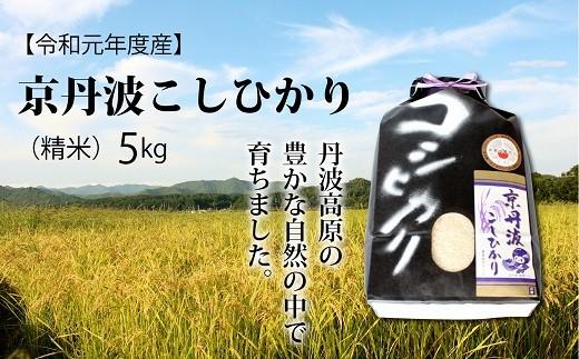 契約栽培農家が丹精込めて育てた「京丹波こしひかり」の令和元年度産5kgをお届けします。
