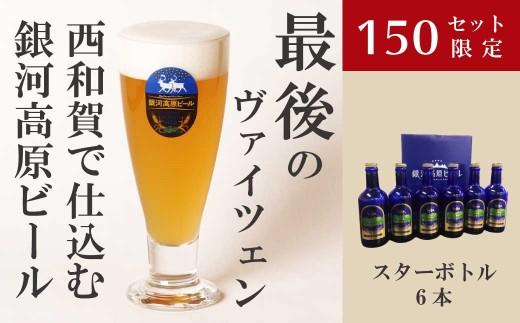 銀河高原ビール スターボトル6本ギフトセット