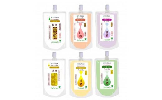 A010-07 ジュフレ・甘酒フルーツミックスセット