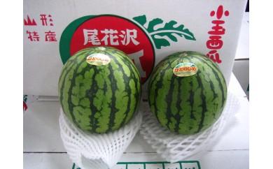 BP030-NT ♪フルーツ王国山形♪尾花沢すいか(小玉×2玉)