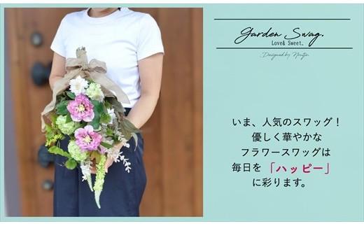 C4-1478 【枯れないお花】アーティフィシャルフラワーのガーデンスワッグ 【チョイス】