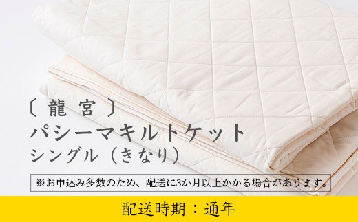 U821-K 龍宮 パシーマキルトケットシングル(きなり)