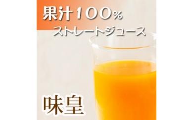 ■有田みかん果汁100%ジュース「味皇」720ml×2本