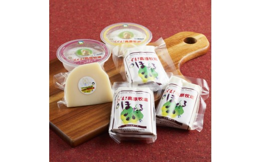 くずまき高原チーズセット