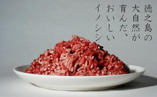 【鹿児島県徳之島】毎月限定10セット!! 天城町産イノシシ肉ミンチ2,000グラム!