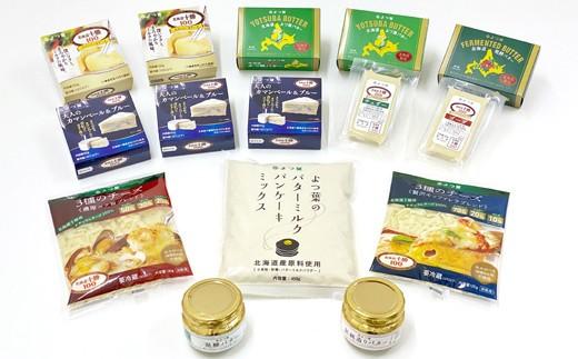 とかち「よつ葉」大人のチーズ・バターセット【C14】