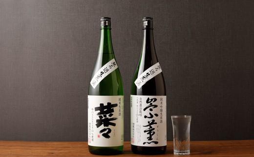 八代 季節限定 生原酒 セット 大 菜々 崇薫 1.8L×各1本