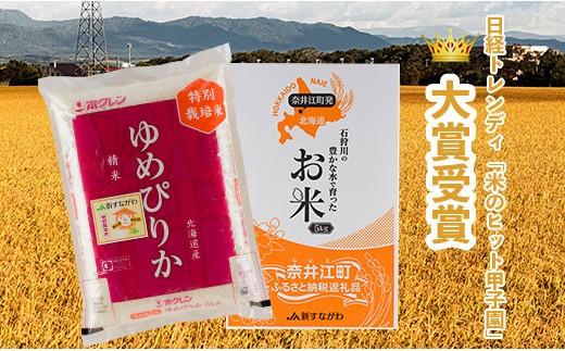 [R1A01]日経トレンディ「米のヒット甲子園」大賞受賞記念『特栽米ゆめぴりか5kg』令和元年産