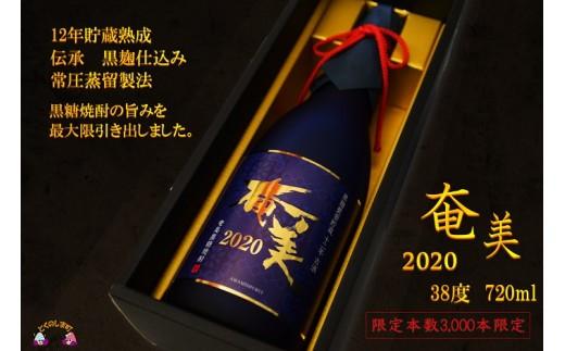 830【限定100】蔵元史上最高傑作12年貯蔵本格黒糖焼酎奄美2020