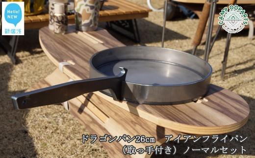 CAMPOOPARTS ドラゴンパン26cm アイアンフライパン(取っ手付き)ノーマルセット まん丸ズッシリフライパン鍋 【キャンプ用品】