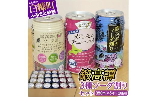 [№5723-0406]鍛高譚 3種ソーダ割 飲み比べセット【350ml×8本×3種】