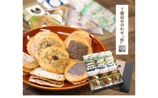 無添加・国産原材料にこだわった味噌煎餅7種24袋[B0015]