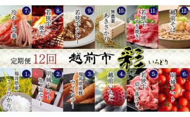 越前【彩12回】定期便(A5和牛・無農薬米・いちご・トマト・そば等)