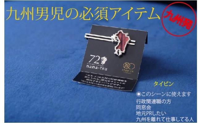IH05-10GFT【ギフト用】nana-tsu小倉織タイピン