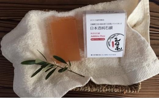 L0102日本酒純石鹸(2個)~三田の純米酒「三田壱」でつくりました~