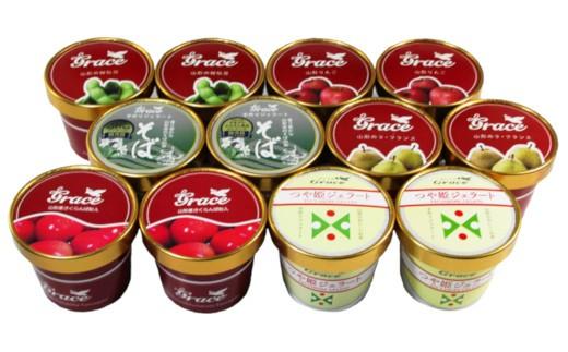 010-003 18種類の味が楽しめる!ジェラート12個詰合せ 3ヶ月定期お届け