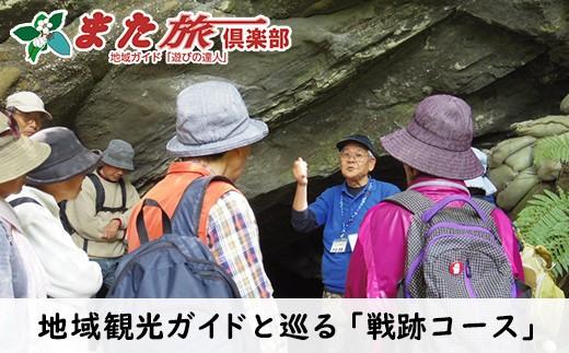 【020-021】地域観光ガイドと巡る「戦跡コース」