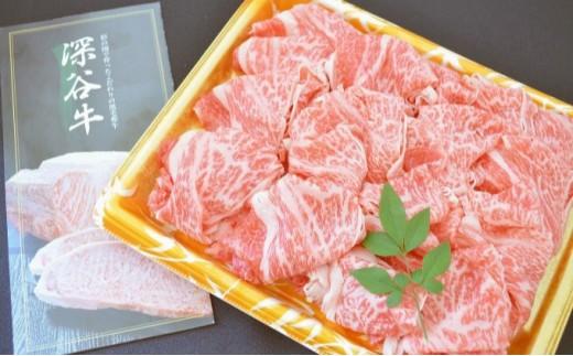 A4・A5ランク深谷牛 しゃぶしゃぶ肉 【11218-0049】