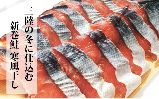 C038 新巻鮭寒風干し