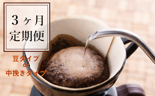 039-011毎回違う味をお届け【3ヵ月定期便】ダブル焙煎コーヒーセット