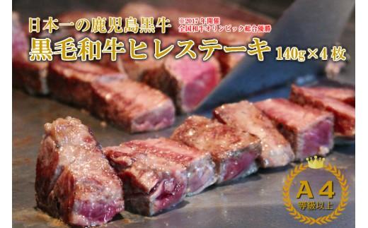 【30427】鹿児島県産黒毛和牛ヒレステーキ 140g×4枚