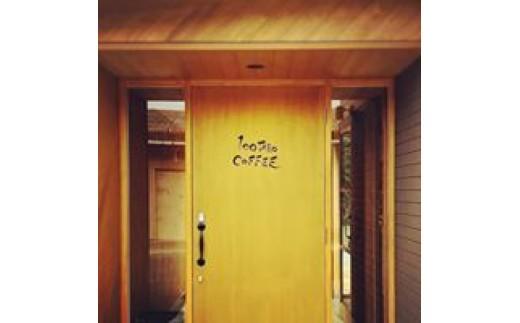1201 【定期便6ヶ月】自家焙煎コーヒー店「100TARO COFFEE」オーナーお勧めコーヒー豆定期便