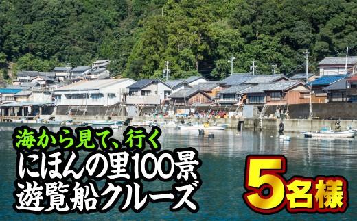 にほんの里100景に選出された『須賀利町』