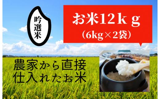 a*27 桑名米商 お米12kg(6kg×2袋)