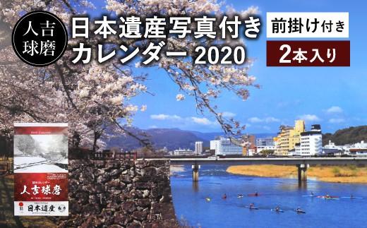 日本遺産写真付き カレンダー  壁掛け 2020年