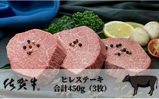 e-23【コロナ緊急支援】佐賀牛 ヒレ(フィレ)ステーキ 合計450g(3枚)【数量限定】