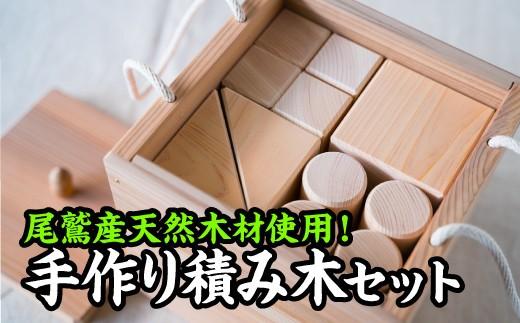 KG-② 尾鷲ヒノキ製!家具職人の手作り積み木セット