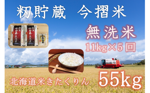 無洗米セット(5回コース)