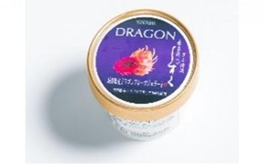 [№5787-0312]養本社のドラゴンフルーツジェラート 6個入