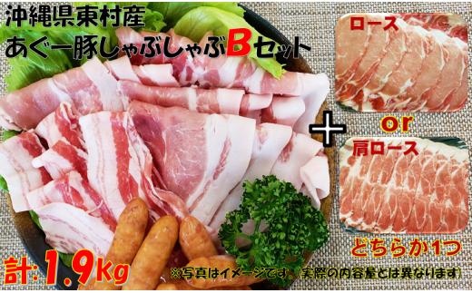 沖縄あぐ~豚しゃぶしゃぶBセット (計:1.9kg)