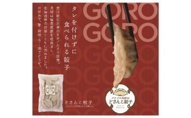 【道産具材の餃子】ゴロゴロ具材のどさんこ餃子4袋セット【09011】