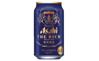 贅沢ビール アサヒ【ザ・リッチ】1ケース