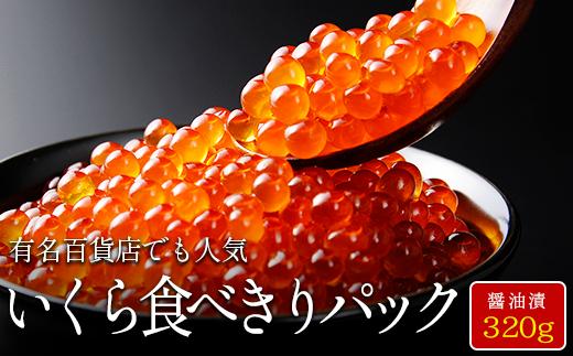 【丸鮮道場水産】 北海道産いくら醤油漬け食べ切りパック詰合せ(計320g)イクラ いくら M2