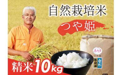 AT58-NT自然栽培米『つや姫』精米10㎏
