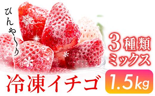 ひんやり♪こおりいちご(淡雪ミックス)2kg