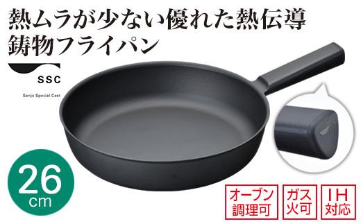 【035P013】SSC 鋳物フライパン26cm ブラック