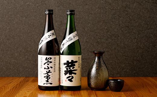 八代季節限定 生原酒 セット(菜々・崇薫)720ml 各1本 お酒